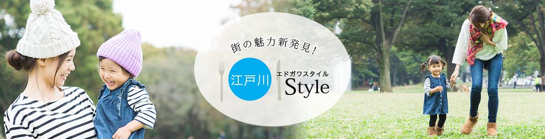 江戸川Style